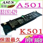 ASUS電池(原廠)-華碩 B31N1429,A501電池,K501電池,A501LB,A501LU,A501LX,K501LB,K501LX,K501UB,K501UX