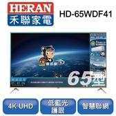 HERAN禾聯 65型 4K智慧連網液晶顯示器+視訊盒 HD-65WDF41 買就送基本安裝