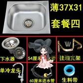 不銹鋼水槽 不銹鋼水槽小單槽廚房洗菜盆陽台洗碗池簡易單槽水盆套餐帶支架T 2色
