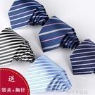 8cm正裝領帶男商務職業面試工作藍色畢業學生條紋防水領帶禮盒裝 依凡卡時尚