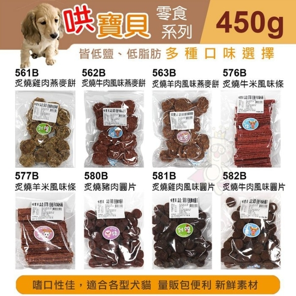 *WANG*台灣《哄寶貝-零嘴系列》450g/包 十六種口味可選擇 犬貓適用
