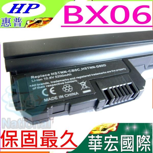 HP 電池(保固最久)-惠普 BX06,Mini 102,110,110c,110c-1000,1010EW,1010SO,1010SA,1010ESL,1010ST,HSTNN-170C