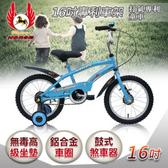 《飛馬》16吋打氣專利童車-水藍
