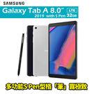 Samsung Galaxy Tab A 8吋 2019 with S Pen LTE 32G 平板電腦 24期0利率 免運費