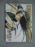 【書寶二手書T9/漫畫書_LJA】JOKER系列5綠色樂土_道原克己