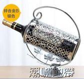 鋅合金紅酒架時尚葡萄酒架擺件 不銹鋼酒托 歐式創意鍍銀色酒架【潮咖地帶】