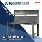 【樹德工作桌】WH6I+IW4141 高荷重型鋼製工作桌 工廠 工具桌 背掛整理盒 工作站 鐵桌 零件桌 櫃子