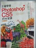 【書寶二手書T8/電腦_WGE】正確學會 Photoshop CS5 的16堂課_施威銘研究室_附光碟