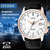 【公司貨保固】CITIZEN CB0153-13A 光動能電波錶 熱賣中!