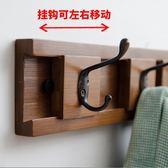 創意衣帽架壁掛墻上掛衣架客廳墻壁玄關鑰匙掛衣鉤衣服裝飾掛鉤·樂享生活館liv