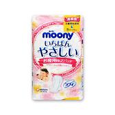Moony產褥墊 S 號20片【德芳保健藥妝】