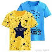 兒童T恤童裝新款男童短袖t恤兒童圓領T恤棉打底衫男中大童半袖上衣 童趣潮品