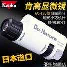 顯微鏡 日本便攜顯微鏡兒童學生放大鏡科學探索高清STV-120專業  優拓旗艦店