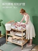 實木換尿布台嬰兒護理台按摩洗澡一體多功能寶寶新生嬰兒床換衣台 樂活生活館