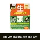 生酮治病飲食全書【好食家】