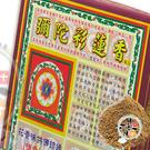 彌陀彩蓮香(懷愛人緣)香粉 +消業障火供紙10張10公分+甘露丸套組 【十方佛教文物】