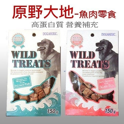 [寵樂子]《WILD TREATS原野大地》狗零食-2種口味(雞肉鱈魚方塊/鮭魚方塊)