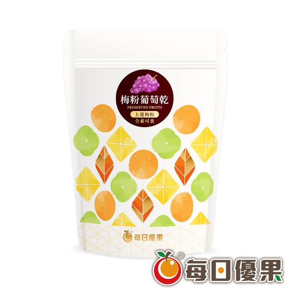 梅粉葡萄乾320G 每日優果