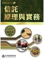 二手書博民逛書店 《信託原理與實務》 R2Y ISBN:9863991201│台灣金融研訓院編輯委員會