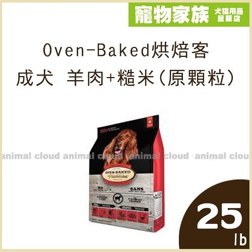 寵物家族- Oven-Baked烘焙客-成犬 羊肉+糙米(原顆粒)25lb