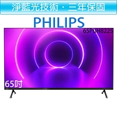 飛利浦PHILIPS 65吋4K 聯網 android 液晶顯示器+視訊盒65PUH8225