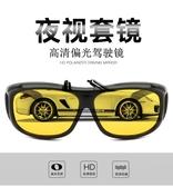 夜視鏡-高清偏光夜視眼鏡晚上夜間開車專用防遠光燈日夜兩用駕駛鏡