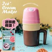 麗克特冰淇淋機點心機【U0097 】recolte Ice Cream 迷你冰淇淋機完美主義