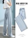 淺色闊腿牛仔褲女夏2021新款高腰顯瘦小個子寬鬆垂感拖地直筒褲潮 喵小姐