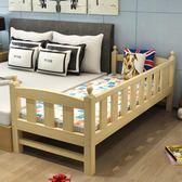 實木兒童床 帶男孩女孩公主單人床實木小床嬰兒加寬床邊大床拼接床jy【快速出貨八折搶購】