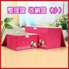 蝴蝶結 整理盒 收納盒 (小)【AF07262】 99愛買小舖
