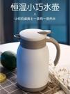 保溫壺家用小小型熱水瓶不銹鋼保溫水壺大容量瓶暖水壺 花樣年華