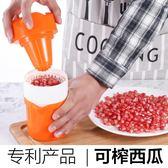 手動榨汁機家用榨汁杯迷你學生簡易【新店開張85折促銷】