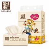 泉林本色衛生紙母嬰專用3層133抽*3包_愛家嚴選 無漂白 嬰幼兒適用 食品級 QR133FY 抽取面紙