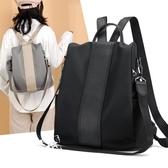後背包 後背包女正韓牛津布帆布時尚休閒百搭女士背包旅行包包 鉅惠85折