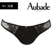 Aubade-花漾L蕾絲丁褲(黑)W1