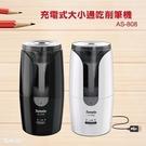 【奇奇文具】Tomato AS-808 充電式大小通吃削筆機 (黑色/白色兩色任選)