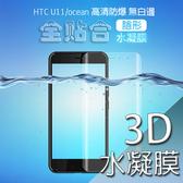 HTC Desire12 U12+ U11EYEs Uultra U11 水凝膜 前膜+後膜 保護貼 鋼化軟膜 滿版 曲面 防指紋 疏水 疏油