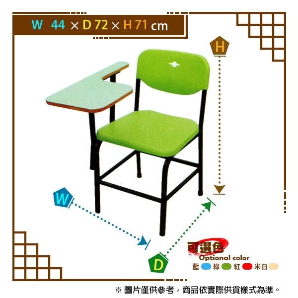 【 C . L 居家生活館 】4-8 單人椅(含固定桌板)/單人椅/多用途椅