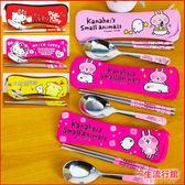 《現貨》卡娜赫拉 Kitty 凱蒂貓 美樂蒂 布丁狗 正版 隨身 環保 餐具組 湯匙 筷子 (附收納袋) B09050