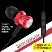 【立體音效】線控耳機 適用所有 3.5mm 萬用音源耳機孔 可支援通話聽音樂調整音量 氣密入耳式