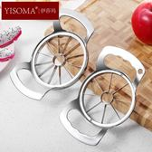 YISOMA不銹鋼蘋果分塊器 水果切塊器分割去核器 水果刀削塊多功能