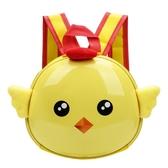 兒童包防走失包幼兒園書包寶寶卡通蛋殼包1-2-3歲5男女童雙肩背包 超值價