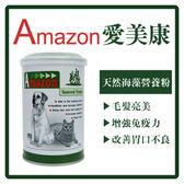 【愛美康】天然海藻營養粉 200g (F093A05)