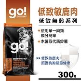 【SofyDOG】Go! 低致敏無穀系列 鹿肉 全犬配方(300克)狗飼料 狗糧