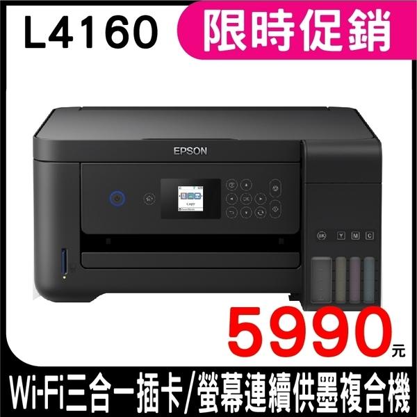 【限時促銷】EPSON L4160 Wi-Fi三合一插卡/螢幕 連續供墨複合機