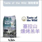 Taste of the Wild海陸饗宴〔賽拉山燻烤羔羊,全犬糧,13kg〕