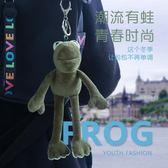 新年鉅惠長腿青蛙公仔掛件鑰匙扣女韓國可愛芝麻街毛絨玩偶ins書包包掛飾 東京衣櫃