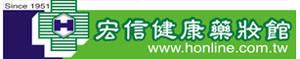 宏信健康藥妝館