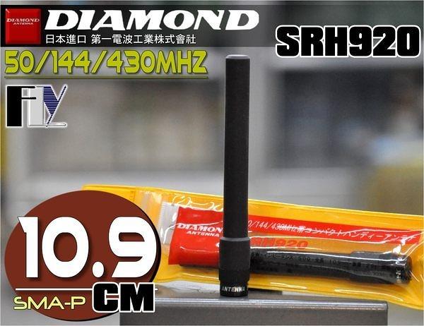 《飛翔無線》DIAMOND SRH920 (日本進口) 對講機專用 三頻天線〔 多頻接收 全長10.9cm SMA公型 〕