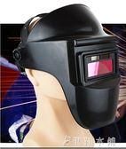 電焊面罩自動變光眼鏡手持輕便透防護焊工專用帽  伊鞋本鋪